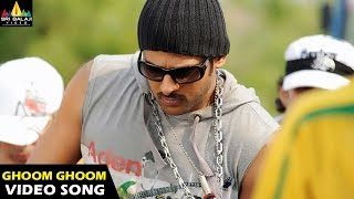 Darling Songs | Ghoom Ghoom Video Song | Telugu Latest Video Songs | Prabhas | Sri Balaji Video