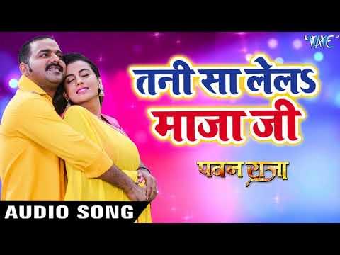 Xxx Mp4 Pawan Singh और Akshra Singh का सुपरहिट गाना Tani Sa Lela Maja Ji Bhojpuri Hit Songs 2018 New 3gp Sex