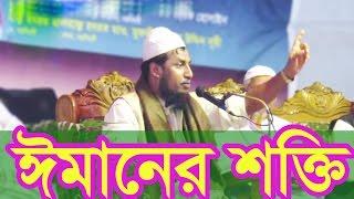 new bangla waz 2016 | Maulana Mufti Oliullah | অসাধারন সুন্দর কোরআনের তাফসির শুনুন মিষ্টি মধুর সুরে
