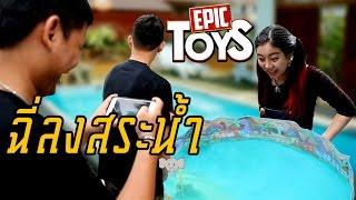ฉี่ลงสระน้ำ - Epic Toys