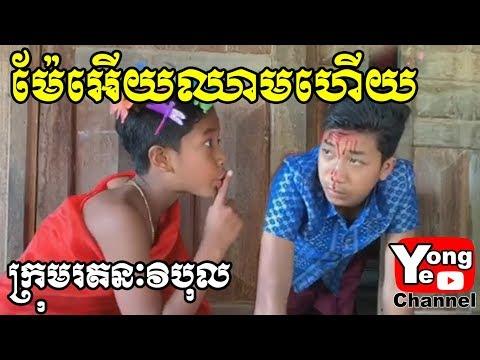 Xxx Mp4 ម៉ែអើយឈាមហើយ ពី ថ្នាំដុសធ្មេញ Natthiya  New Comedy From Rathanak Vibol Yong Ye 3gp Sex