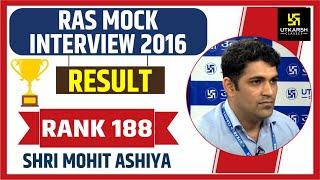 RAS 2016 -188th Ranker Shri Mohit Ashiya