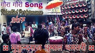 Goura Gouri Song By MUKUNDRAJ DHUMAL PARTY DHAMTARI 2017