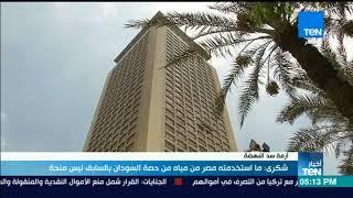موجز TeN - سامح شكري: ما استخدمته مصر من مياه من حصة السودان بالسابق ليس منحة