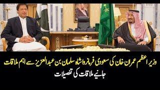 Pakistan News Live 2018 PM Imran Khan meets Saudi King Shah Salman Bin Abdul Aziz196421