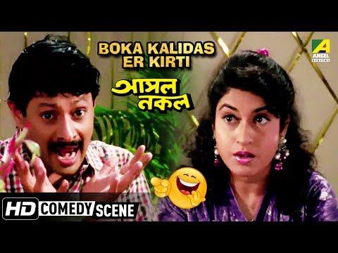 Xxx Mp4 Boka Kalidas Er Kirti Comedy Scene Lokesh Ghosh Satabdi Roy 3gp Sex