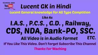 GenYoutube net  Hindi      English      Chandel Vansh   LuCENT GK 3GP