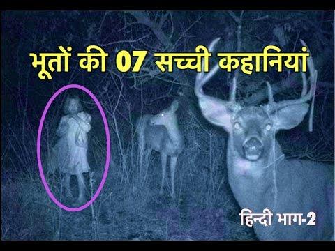Real ghost stories part2 in hindi  भूतों की 7 सच्ची कहानियां
