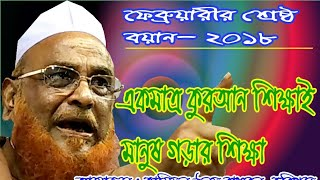 New mahfil 2017, Allama Nurul Islam Olipuri. About Quran Shikkai Sofol Shikka