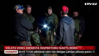 Valsts vides dienesta inspektoru nakts reids