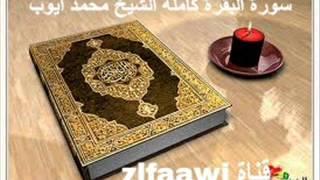 من روائع التلاوات محمد ايوب سورة البقرة كاملة من المسجد النبوي