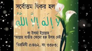 Bangla Gojol All বাংলা গজল 2016 Collection   ছারছীনা   Charchina Islamic Song Bangla 2016 4