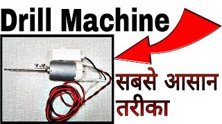 Home Made Drill Machine || Low cost Very Easy ||