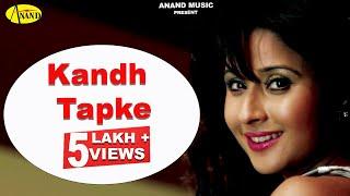 Sandhu Surjit    Kandh Tapke      New Punjabi Song 2017   Anand Music