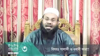 আহলে হাদিস কারা!! সালাফি ও ওহাবি কারা By Dr Mohammad Saifullah