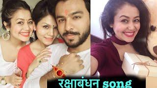 रक्षाबंधन song ❤️  नेहा कक्कड़ टोनी कक्कड़ | Rakshabandhan Special song Neha Kakkar Tony Kakkar