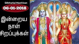 06-01-2018இன்றைய நாள் சிறப்புக்கள்-Siththarkal Manthiram-Sithar-sithargal-siddhar-siththar-SIDHDHAR
