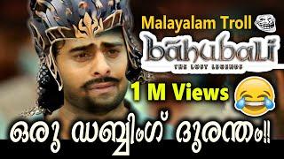 Bahubali Funny Troll malayalam dubbing  ഒരു ഡബ്ബിങ് ട്രോൾ | Funny Dubbing meme ചിരിച്ചു ചാവും 😂😂😂