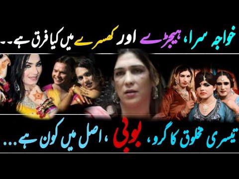 Shemales (Heejra, Khusra, Khawaja Sara) in Pakistan.