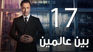 Bein 3almeen  EP17 |مسلسل بين عالمين - الحلقة السابعة عشر