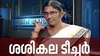Interview with Sasikala Teacher   ശശികല ടീച്ചറുമായി അഭിമുഖം   Point Blank 19 Sep 2016