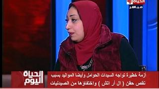 """الحياة اليوم - د / رحاب عبد الرحمن تتحدث عن سبب تعاطي الحوامل """" حقن آر إتش """""""