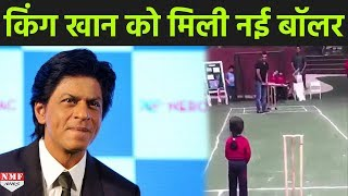 Cute Video: इस Bowler से Shah Rukh Khan हुए Impress, KKR में खेलने का दिया Offer