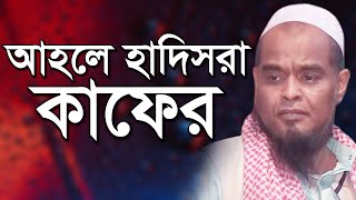আহলে হাদিছরা কাফের New Bangla Waz 2017 নতুন ওয়াজ Allama Azizul Haq Al-Madani