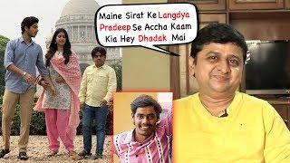 Ishaan Khattar Reel Life Friend Shridhar Watsar Talk About Dhadak Movie Entire Experience