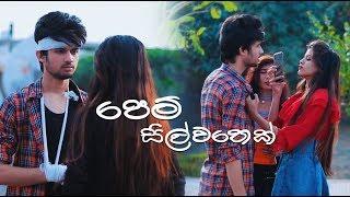 නොලැබුනේ ඔයා මටනම් පව්කාරයෙක් නිසා 😥 | Pem Silwathek - Maduka Wasantha | New Sinhala Songs 2019