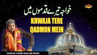 Khwaja Tere Qadmo Mein || Faheem Ghulam Waris