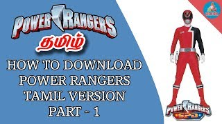 how to download power rangers in tamil version Part - 1