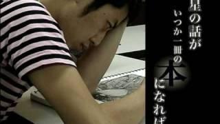 『Dr.インクの星空キネマ』 制作ドキュメント①