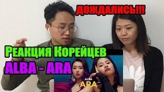 ALBA - ARA (реакция корейцев на Q-POP) ДОЖДАЛИСЬ!