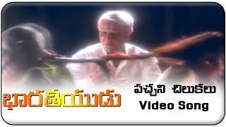 Bharateeyudu Movie    Pachani Chilukalu Video Song    Kamal Haasan, Sukanya, A. R. Rahman