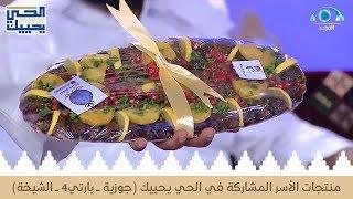 منتجات الأسر المشاركة في برنامج الحي يحييك (جوزية ـ بارتي4 ـ ورق عنب الشيخة)