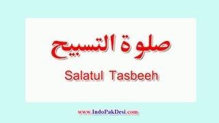 Salatul Tasbeeh Namaz Ka Tarika In Urdu/Hindi Dr. Rizwan