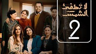 مسلسل لا تطفيء الشمس | الحلقة الثانية | La Tottfea AL shams .. Episode No. 02