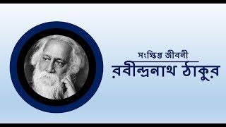 সংক্ষিপ্ত জীবনী - রবীন্দ্রনাথ ঠাকুর (Short Biography of Rabindranath Tagore)
