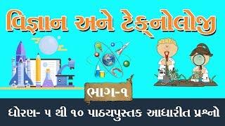 વિજ્ઞાન અને ટેક્નોલોજી ભાગ -૧ || science and technology part-1 || gk in gujarati || gujarati tips