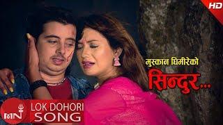 Sindur - Muskan Ghimire Ft. Sarika KC & Kamal Bista | New Nepali Lok Geet 2074/2018