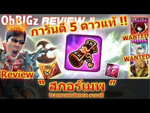OhBIGz SMW - Review + เปิด