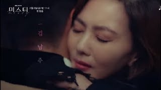 لعشاق الإثارة: المسلسل الكوري الغامض -Misty-