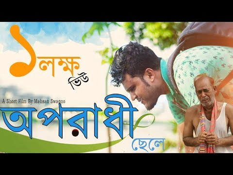 Xxx Mp4 Oporadhi Chele 2018 Bangla New Short Film 2018 Mojar Tv 3gp Sex