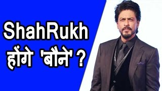 Shah Rukh Khan to play a dwarf for Tanu Weds Manu's director next