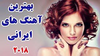 Persian Song Mix - Iranian Music 2018 آهنگ ایرانی جدید