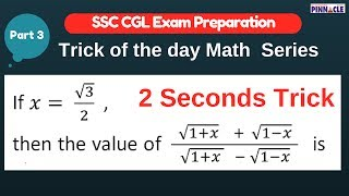 trick of the day part 3 math : 2 seconds trick series