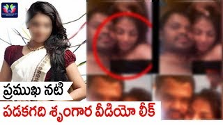Malayalam Actress Romance Video Leaked In Social Media | Telugu Full Screen