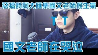 OK BOOM | 國文老師在哭泣