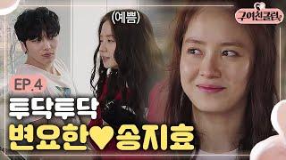 Ex-Girlfriends' Club Byun Yo-han's helping Song Ji-hyo who has debuted Ex-Girlfriends' Club Ep4